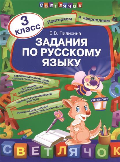 Задания по русскому языку. 3 класс.