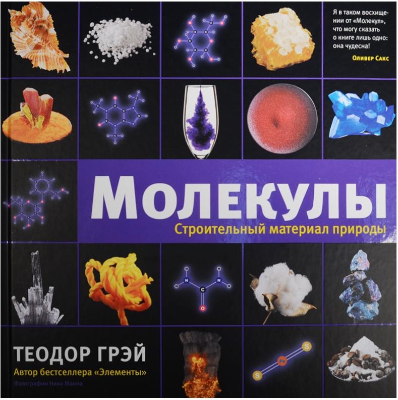 Грэй Т. Молекулы. Строительный материал природы грэй т молекулы