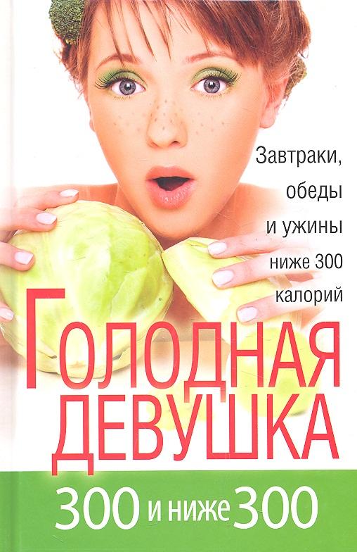Захарова Л. Голодная девушка. 300 и ниже 300. Завтраки, обеды и ужины лиза татл гостиница голодная