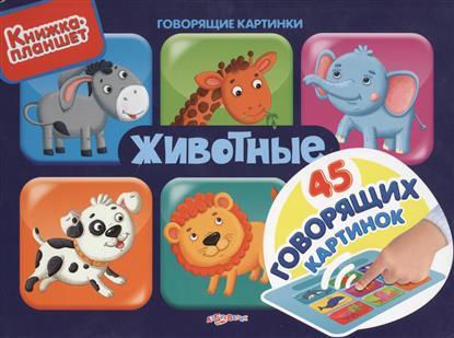Животные. Книжка-планшет. 45 говорящих картинок