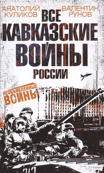 Куликов А., Рунов В. Все кавказские войны России рунов в испытание чеченской войной