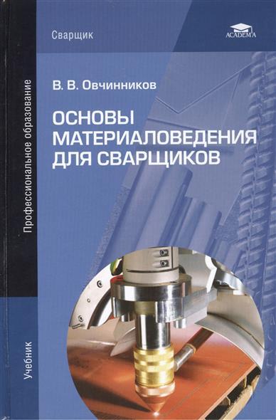 Основы материаловедения для сварщиков. Учебник