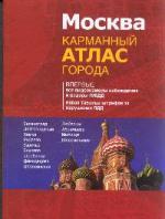 Москва Карманный атлас города книги atlas print атлас москва современная атлас города