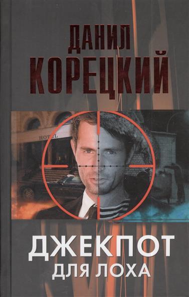 книги издательство аст джекпот для лоха Корецкий Д. Джекпот для лоха