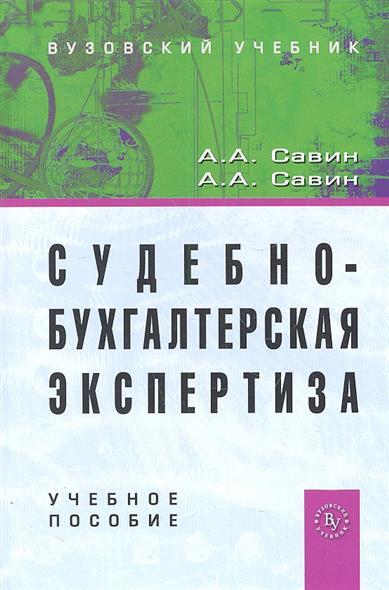 Савин А.: Судебно-бухгалтерская экспертиза. Учебное пособие. 2-е издание, исправленное и дополненное