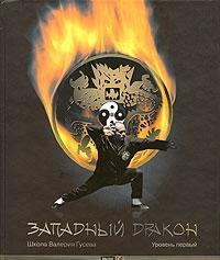 Гусев В. Западный Дракон Уровень1 ISBN: 9785795800608