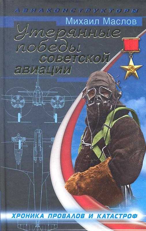 Маслов М. Утерянные победы советской авиации
