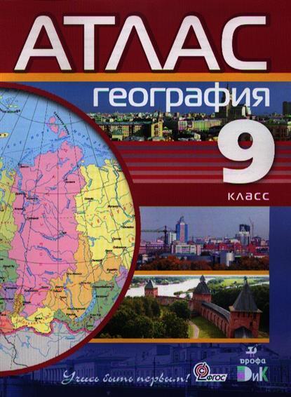 Атлас. География. 9 класс. 3-е издание, исправленное