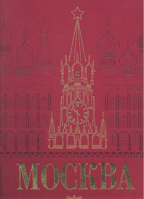 Володихин Д.: Москва