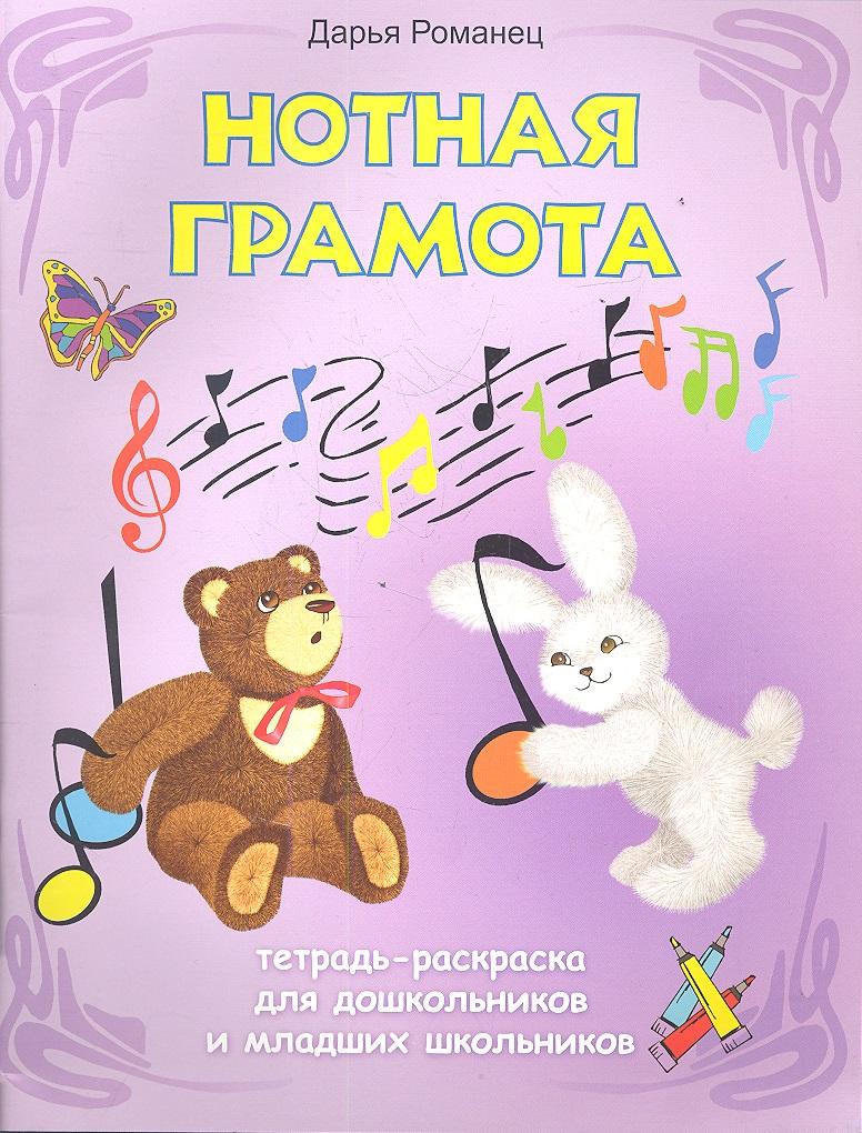 Романец Д. Нотная грамота:тетрадь-раскраска для дошкольников и младших школьников. Издание третье цена 2017