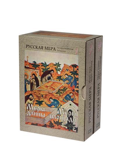 Русская мера (комплект из 2 книг)