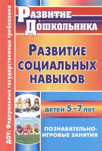 Развитие социальных навыков детей 5-7 лет. Познавательно-игровые занятия. 2-е издание