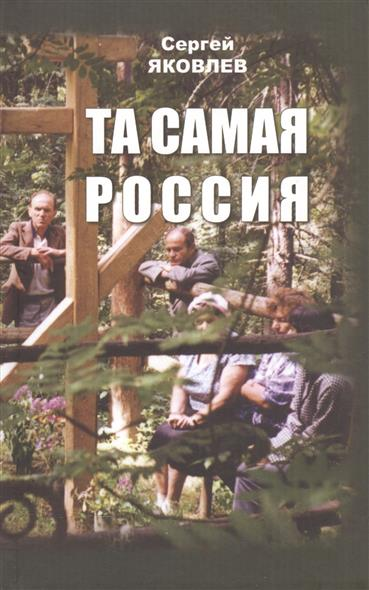 Та самая Россия. Пейзажи и портреты