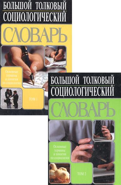 Большой толковый социологический словарь 2тт.