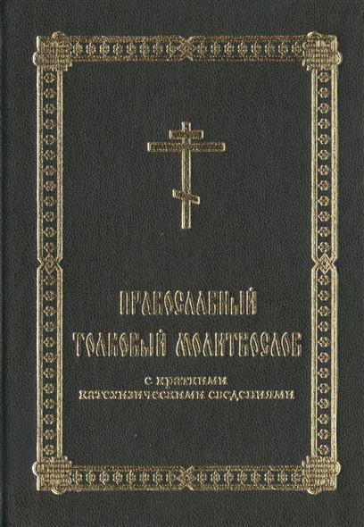 Православный толковый молитвослов с краткими катихизическими сведениями православный толковый молитвослов