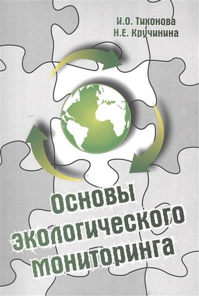 Тихонова И., Кручинина Н. Основы экологического мониторинга о н калинина основы аэрокосмофотосъемки