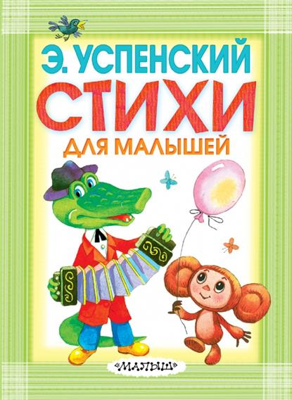 Успенский Э. Стихи для малышей успенский э стихи для детей