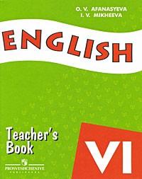 Английский язык 6 кл Книга для учителя