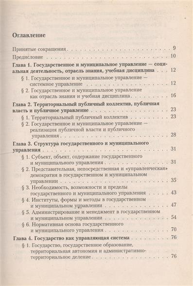 Система гос. и муниципального управления