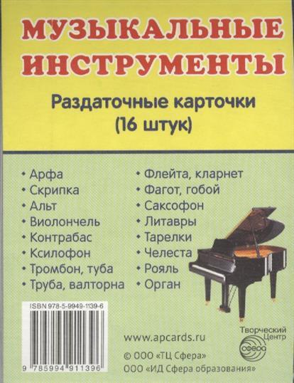 Музыкальные инструменты. Раздаточные карточки. 16 штук ISBN: 9785994911396 обучающие карточки музыкальные инструменты