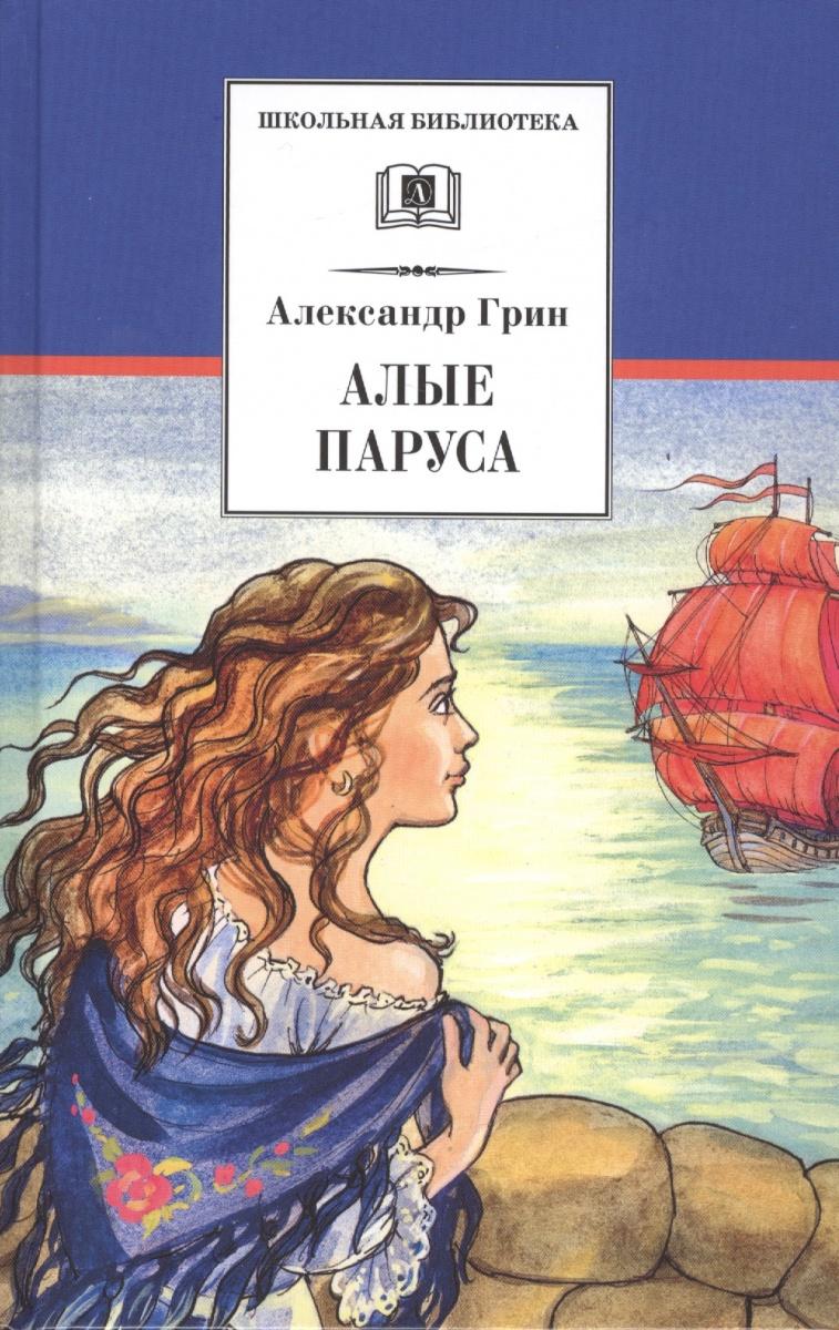 Грин А. Алые паруса: феерия. Бегущая по волнам: роман. Золотая цепь: роман алые паруса бегущая по волнам рассказы