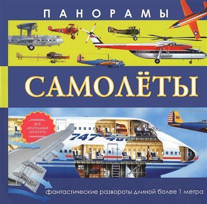 Самолеты. Панорамы. Фантастические развороты длиной более 1 метра