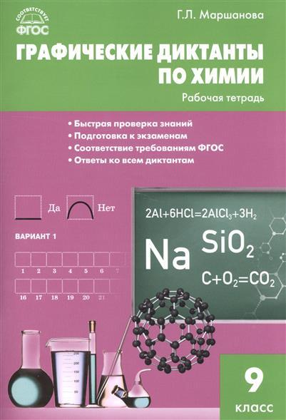 Маршанова Г. Графические диктанты по химии. Рабочая тетрадь. 9 класс никифорова валентина васильевна графические диктанты 1 класс