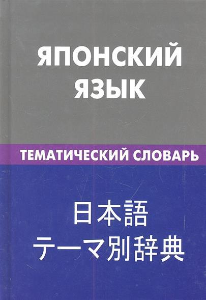 Японский язык Тематический словарь 20 000 слов и предложений С транскрипцией японских слов С русским и японским указателями