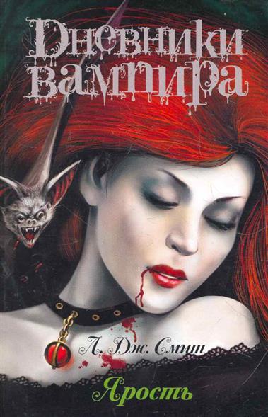 Дневники вампира Ярость