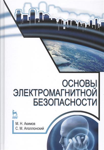 Акимов М., Аполлонский С. Основы электромагнитной безопасности. Учебное пособие основы электромагнитной безопасности учебное пособие