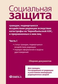 Социальная защита граждан подвергшихся воздействию радиации...ч.1