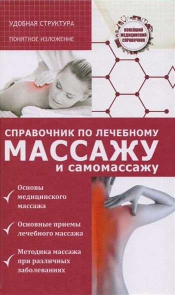 Справочник по лечебному массажу и самомассажу