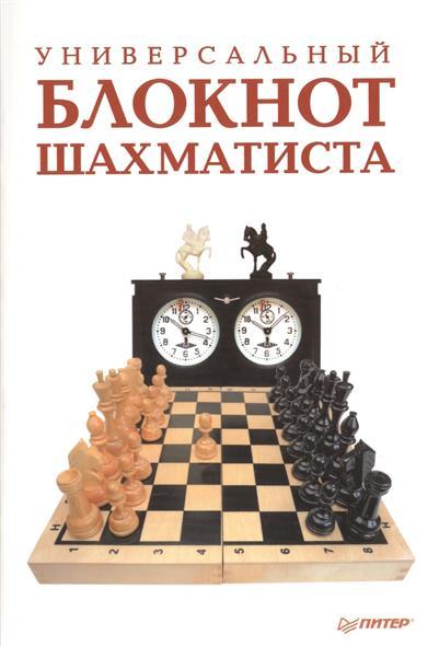 Универсальный блокнот шахматиста