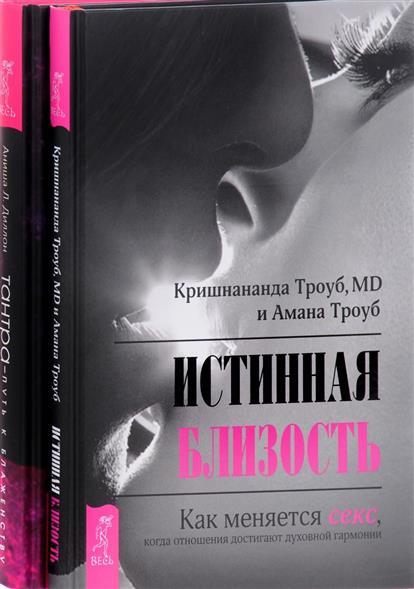Диллон А., Троуб К., Троуб А. и др. Тантра - путь к блаженству + Истинная близость (комплект из 2 книг)