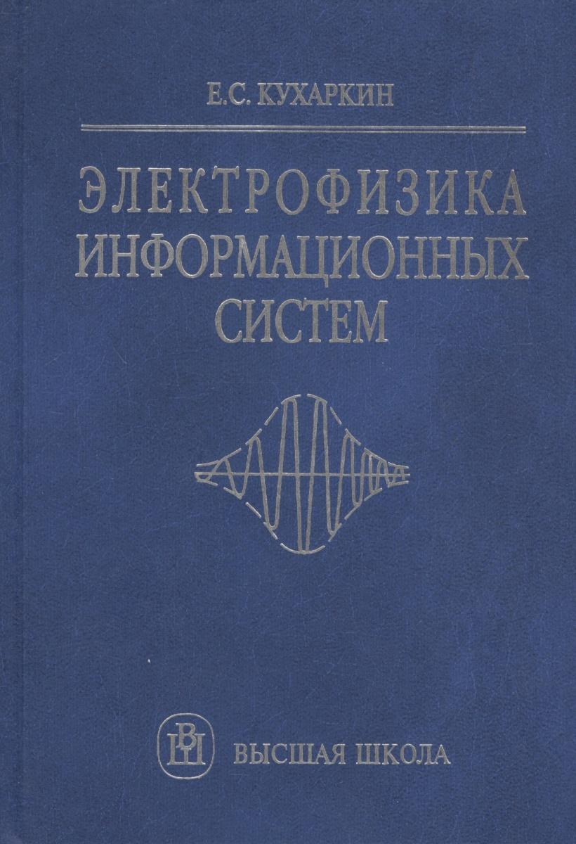 Кухаркин Е. Электрофизика информационных систем ISBN: 5060039862 е а власова акторные модели корпоративных информационных систем