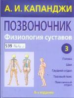 Капанджи А. Позвоночник Физиология суставов книги эксмо верхняя конечность физиология суставов