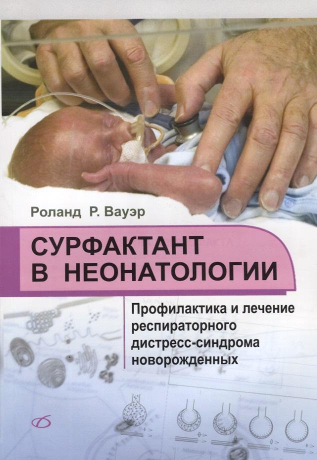 Сурфактант в неонатологии. Профилактика и лечение респираторного дистресс-синдрома новорожденных