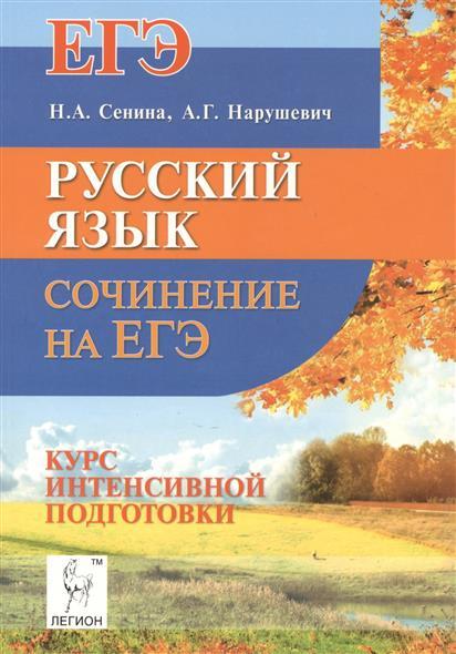 Сенина Н.: Русский язык. Сочинения на ЕГЭ. Курс интенсивной подготовки. Учебно-методическое пособие. Издание седьмое, дополненое