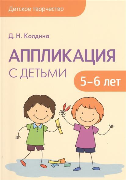 Аппликация с детьми 5-6 лет