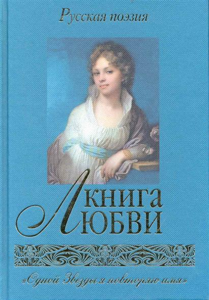 Книга любви Русская поэзия