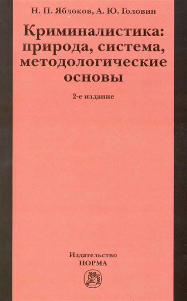 Яблоков Н., Головин А. Криминалистика Природа система метод. основы о н калинина основы аэрокосмофотосъемки
