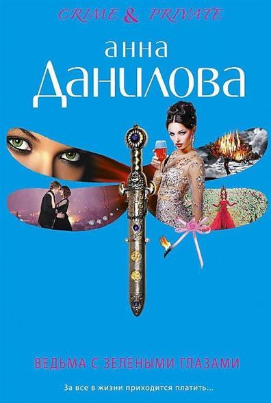 Данилова А. Ведьма с зелеными глазами данилова с неудержимолость