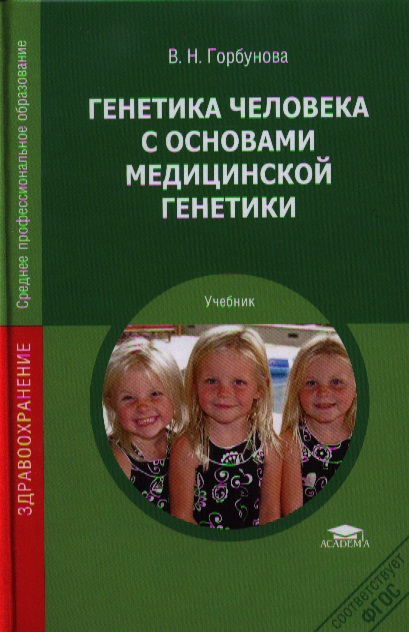 Горбунова В. Генетика человека с основами медицинской генетики  рубан э генетика человека с основами медицинской генетики учебник