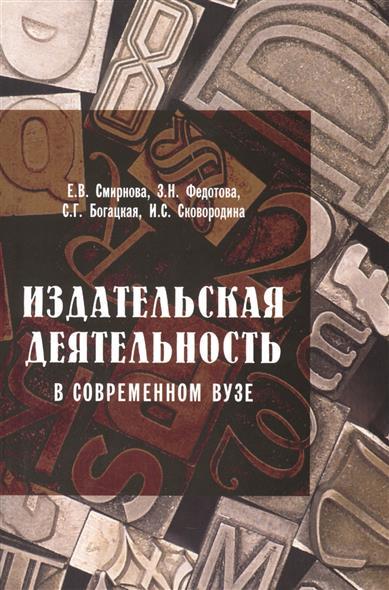 Издательская деятельность в современном вузе. 2-е издание, переработанное и дополненное