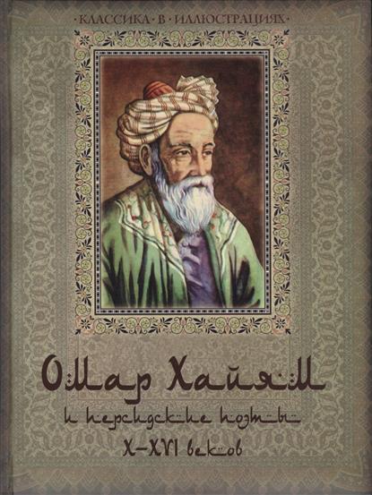все цены на Омар Хайям и персидские поэты X-XVI веков онлайн