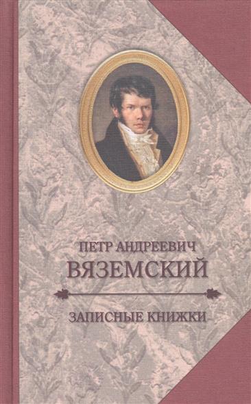 Вяземский П. Записные книжки записные книжки эксмо sketchbook рисуем море экспресс курс