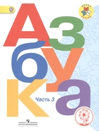 Азбука. 1 класс. Учебник для общеобразовательных организаций. В трех частях. Часть 3