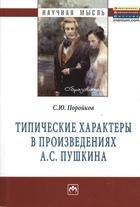 Типические характеры в произведениях А.С. Пушкина. Монография