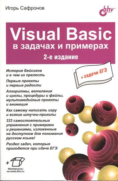 Сафронов И. Visual Basic в задачах и примерах . 2-е издание никита культин microsoft® visual c в задачах и примерах 2 е издание