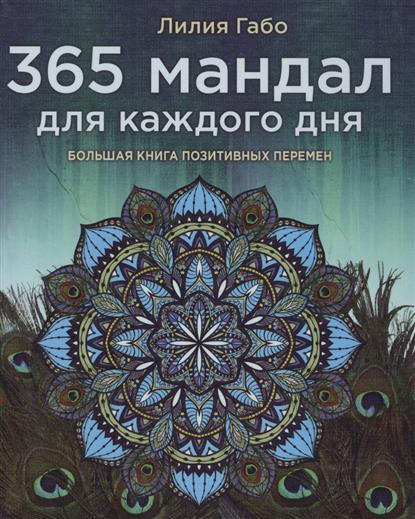 Габо Л. 365 мандал для каждого дня. Большая книга позитивных перемен габо л мандалы большая книга